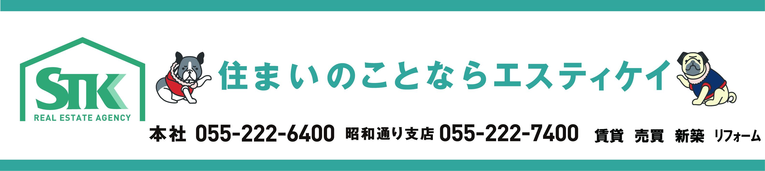山梨県 株式会社エスティケイ 甲府昭和高校 同窓会