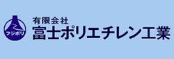 山梨県 甲府昭和 高校 同窓会 富士ポリエチレン工業