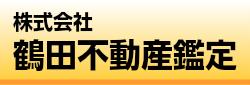 山梨県 甲府昭和 高校 同窓会 株式会社 鶴田不動産鑑定