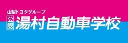 山梨県 甲府昭和 高校 同窓会 株式会社湯村自動車学校