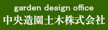 山梨県 甲府 昭和 高等 学校 高校 同窓会 中央造園土木株式会社