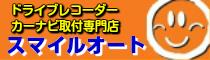 山梨県 甲府 昭和 高等 学校 高校 同窓会 山梨クラリオン(株)