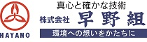 山梨県 甲府 昭和 高等 学校 高校 同窓会 株式会社早野組