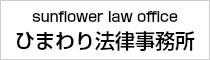 山梨県 甲府 昭和 高等 学校 高校 同窓会 ひまわり法律事務所