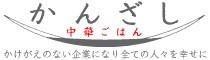 山梨県 甲府 昭和 高等 学校 高校 同窓会 中華ごはん かんざし