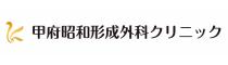 山梨県 甲府 昭和 高等 学校 高校 同窓会 甲府昭和形成外科クリニック