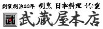山梨県 甲府 昭和 高等 学校 高校 同窓会 武蔵屋本店