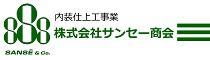 山梨県 甲府 昭和 高等 学校 高校 同窓会 株式会社サンセー商会