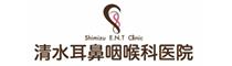 山梨県 甲府 昭和 高等 学校 高校 同窓会 清水耳鼻咽喉科医院