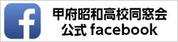 山梨県 甲府昭和 高校 同窓会 SNS facebook