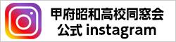 山梨県 甲府昭和 高校 同窓会 SNS instagram