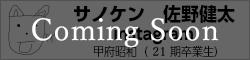 山梨県 甲府昭和 高校 同窓会 サノケン