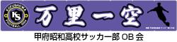 山梨県 甲府昭和 高校 同窓会 サッカー部OB会