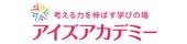 山梨県 甲府 昭和 高等 学校 高校 同窓会 株式会社アイズアカデミー