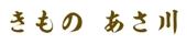 山梨県 甲府 昭和 高等 学校 高校 同窓会 (株)きものあさ川