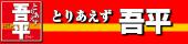 山梨県 甲府 昭和 高等 学校 高校 同窓会 とりあえず吾平
