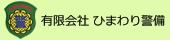 山梨県 甲府 昭和 高等 学校 高校 同窓会 有限会社ひまわり警備