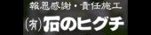 山梨県 甲府 昭和 高等 学校 高校 同窓会 有限会社石のヒグチ