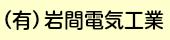 山梨県 甲府 昭和 高等 学校 高校 同窓会 (有)岩間電気工業