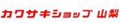 山梨県 甲府 昭和 高等 学校 高校 同窓会 有限会社カワサキショップ山梨