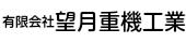 山梨県 甲府 昭和 高等 学校 高校 同窓会 有限会社 望月重機工業