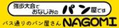 山梨県 甲府 昭和 高等 学校 高校 同窓会 バス通りのパン屋さん NAGOMI