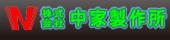 山梨県 甲府 昭和 高等 学校 高校 同窓会 株式会社中家製作所