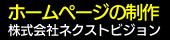 山梨県 甲府 昭和 高等 学校 高校 同窓会 株式会社ネクストビジョン