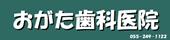 山梨県 甲府 昭和 高等 学校 高校 同窓会 おがた歯科医院