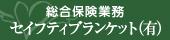山梨県 甲府 昭和 高等 学校 高校 同窓会 セイフティブランケット(有)