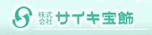 山梨県 甲府 昭和 高等 学校 高校 同窓会 株式会社サイキ宝飾