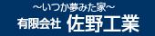 山梨県 甲府 昭和 高等 学校 高校 同窓会 有限会社佐野工業