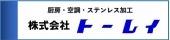 山梨県 甲府 昭和 高等 学校 高校 同窓会 株式会社トーレイ