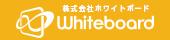 山梨県 甲府 昭和 高等 学校 高校 同窓会 株式会社ホワイトボード