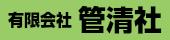 山梨県 甲府 昭和 高等 学校 高校 同窓会 有限会社 管清社