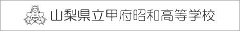 山梨県 甲府 昭和 高等 学校 高校 同窓会
