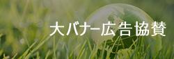 山梨県 甲府昭和 高校 同窓会