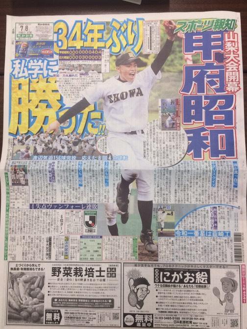 甲府昭和高校 高校野球